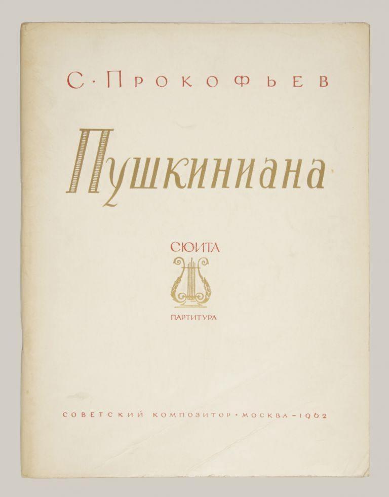 [Op. 70]. [Pushkiniana Suite from music to the movie The Queen of Spades, Eugene Onegin, and Boris Godunov]. [Full score]. Serge PROKOFIEV.
