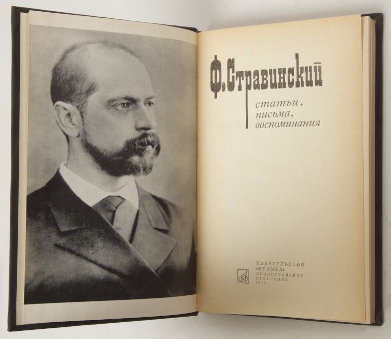 Stat'i, pis'ma, vospominaniia (Essays, letters, recollections). Fëdor Ignat'evich 1843–1902 STRAVINSKY.