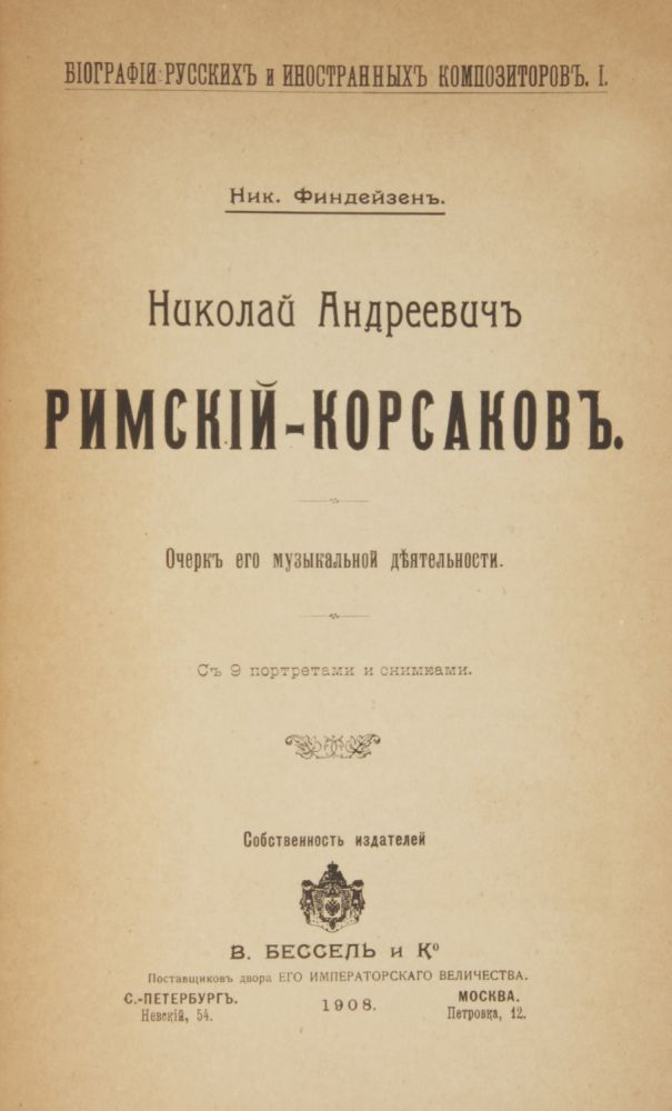 Nikolai Andreevich Rimskii-Korsakov: Ocherk ego muzykal'noi dejatel'nosti. S 9 portretami i snimkami (Nikolai Rimsky-Korsakov: Sketch of his musical activity: With nine portraits and photographs). Series title: Biografiia russkikh i inostrannykh kompozitorov, I (Biographies of Russian and foreign composers, I). Nikolay Andreyevich 1844–1908 RIMSKY-KORSAKOV, Nikolai Fëdorovich Findeizen.