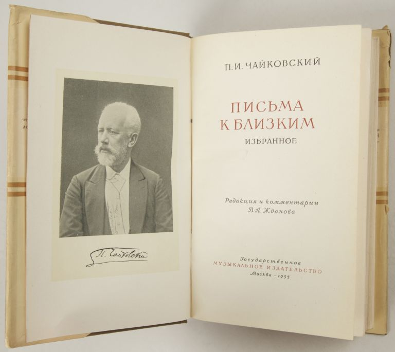 Pis'ma k blizkim: Izbrannoe. Redaktsiia ia kommentarii V. A. Zhdanova (Letters to his family: Selection. Edited and commented by V. A Zhdanov). Pyotr Il'yich TCHAIKOVSKY.