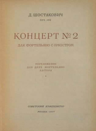 [Op. 102]. Soch 102 Kontsert No. 2 dlia fortep'iano s orkestrom Perelozhenie dlia dvukh fortep'iano avtora [Concerto no. 2 for piano and orchestra. Transcription for two pianos, by the author]. [Score]