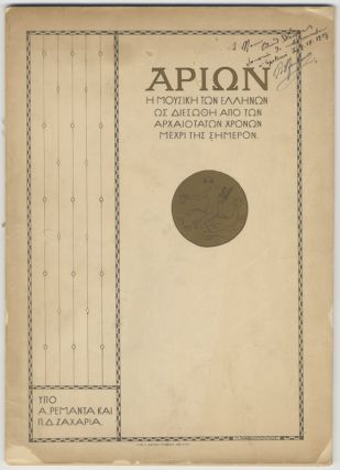 Ariōn: hē musikē tōn Hellēnōn hōs diesōthē apo tōn archaiotatōn chronōn mechri tēs sēmeron... Timatai Dr. 12.— [Anthology of Greek music from ancient times to the present; in Greek]. Adamantios REMANTAS, Prokopios D. ZACHARIAS.