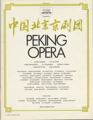 Peking Opera North American Tour 1980. Souvenir program. OPERA - 20th Century - Chinese