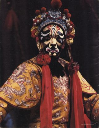 Peking Opera North American Tour 1980. Souvenir program.